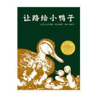 让路给小鸭子,(美)麦克洛斯基,河北教育出版社,9787543473577【正版图书 质量保证】