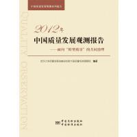 """2012年中国质量观测报告――面向""""转型质量""""的共同治理"""