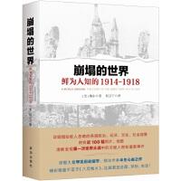 崩塌的世界:鲜为人知的1914-1918