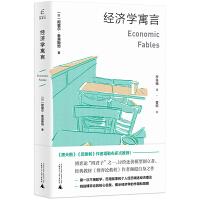 国富论・经济学寓言