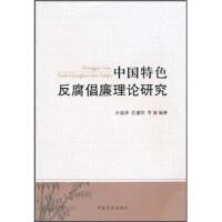 【正版二手书9成新左右】中国特色倡廉理论研究 孙道祥 等 中国方正出版社