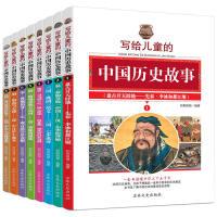 写给儿童的中国历史8册 三四五六年级小学生阅读青少年版中国历史故事书 9-12-15岁儿童阅读中华上五千年 中国古代历史故事书