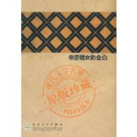 白金的女体塑像,穆时英,百花文艺出版社,9787530643525
