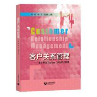 客户关系管理:基于用友TURBO CRM7.2软件/郭威【新华书店 选购无忧】