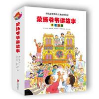 蒙施爷爷讲故事:奇思妙想(全12册)