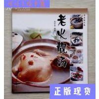 【二手旧书9成新】老火靓汤美食新天地/周学武农村读物出版社