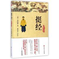 挺经(完整典藏本)(精) (清)曾国藩 正版书籍 人文社会