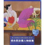 胡永凯彩墨人物画集 胡永凯 绘 北京工艺美术出版社