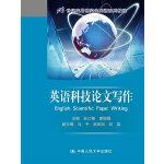 英语科技论文写作(21世纪实用研究生英语系列教程)