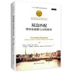 """双边匹配:博弈论建模与分析研究(诺贝尔经济学奖获得者丛书;""""十三五""""国家重点出版物出版规划项目)"""