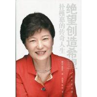 【正版二手书9成新左右】绝望创造希望:朴槿惠的传奇人生 (韩)金炳完 人民出版社