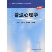 【二手8成新】 普通心理学(第四版 叶奕乾 华东师范大学出版社 9787561776179