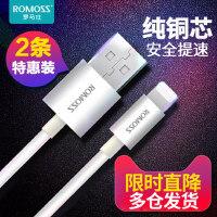 ROMOSS/罗马仕 手机苹果数据线 iphone5s/6/7/8 ipad通用iPhone6数据线苹果6s充电线XS