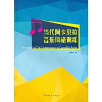 【旧书二手书9成新】当代阿卡贝拉音乐风格训练 王颖晖 9787515328287 中国青年出版社