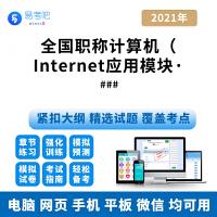 2021年全����Q�算�C(Internet��用模�K・windows7版)易考��典�件 (ID:4102)/在��}��/模�M