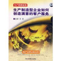 生产制造型企业如何创造满意的客户服务(4VCD)(软件)