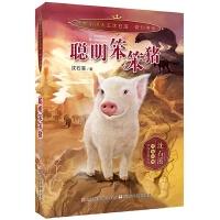 动物小说大王沈石溪 奇幻书系:聪明笨笨猪