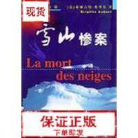 【旧书二手书9成新】雪山惨案 (法)布丽吉特・奥贝尔(Brigitte Aubert)著 重庆出版社978753665