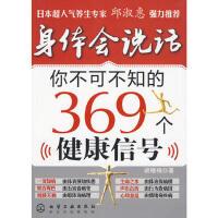 【二手书旧书九成新】身体会说话--你不可不知的369个健康信号 胡晓梅 化学工业出版社 9787122067142