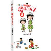 樱桃小丸子5,(日)樱桃子,现代出版社,9787514319989