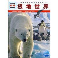 《什么是什么》之――极地世界