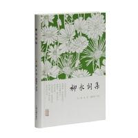 柳永词集(精装小词集)