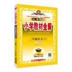 2017秋 小学教材全解 三年级语文上 人教版
