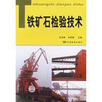 【正版二手书9成新左右】铁矿石检验技术 李凤贵,张西春 中国标准出版社