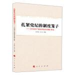 扎紧党纪的制度笼子:《中国党纪律处分条例》释义 马怀德,张瑜 等 人民出版社 9787010157061