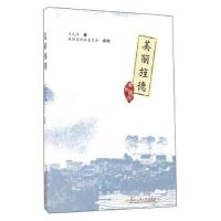 美丽旌德,方光华,合肥工业大学出版社【新书店 正版书】