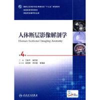 人体断层影像解剖学(第4版/本科影像/配增值),王振宇、徐文坚,人民卫生出版社,9787117234375【正版书 放