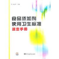 食品添加剂使用卫生标准速查手册,李江华,中国标准出版社,9787506662628