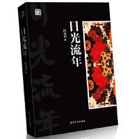 【新书店正版】日光流年 阎连科 天津人民出版社