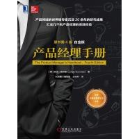 产品经理手册(原书第4版)(白金版)(电子书)