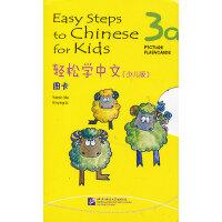 轻松学中文 少儿版 图卡 3a