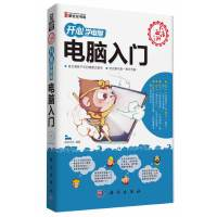 开心学电脑-电脑入门(全彩)(CD)(打破传统枯燥的教条式写法 真正寓教于乐的情景式教学)