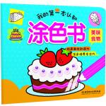 我的第一本认知涂色书・美味食物