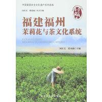 福建福州茉莉花与茶文化系统(中国重要农业文化遗产系列读本)