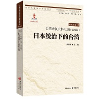台湾光复史料汇编(第四编)・日本统治下的台湾