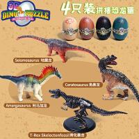 拼装恐龙蛋大号早教积木霸王龙仿真动物模型小孩拼插恐龙玩具