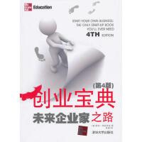 【二手书8成新】创业宝典未来企业家之路(第4版 (美)莱森斯基,高建 清华大学出版社