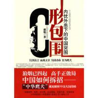 C形包围――内忧外患下的中国突围 戴旭 文汇出版社