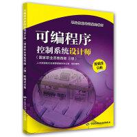 可编程序控制系统设计师(国家职业资格四级 三级)(欧姆龙分册),人力资源和社会保障部教材办公室组织写,中国劳动社会保障