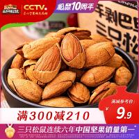 【三只松鼠_手剥巴旦木160g】零食食品坚果干果扁桃仁杏仁零食