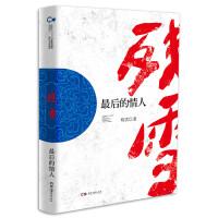 走向世界的中国丛书(第三辑):最后的情人