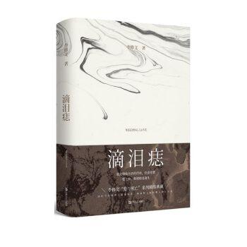 滴泪痣一生流水,半世飘蓬,一段注定滴泪的爱,林少华激赏,李修文成名作,中国版《挪威的森林》