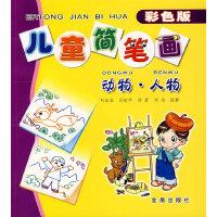 儿童简笔画(动物・人物)(彩色版)