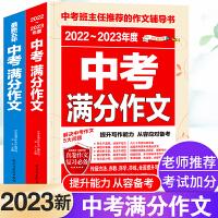 中考满分作文 2021新版初中优秀作文书大全7至9年级