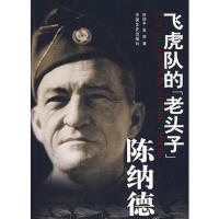 【二手旧书九成新】飞虎队的老头子――陈纳德 舒绍平,蓝雨 中国文史出版社 9787503424373