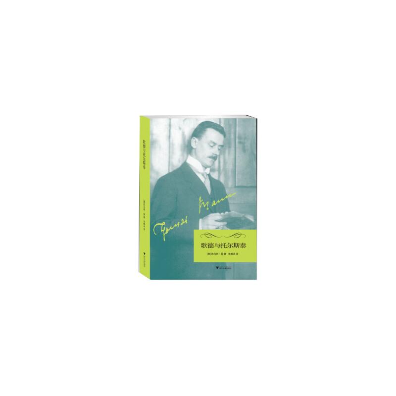 歌德与托尔斯泰 [德] 托马斯·曼,朱雁冰 浙江大学出版社 正版书籍!好评联系客服优惠!谢谢!